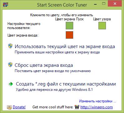 Start Screen Color Tuner