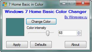 Home Basic Color Changer