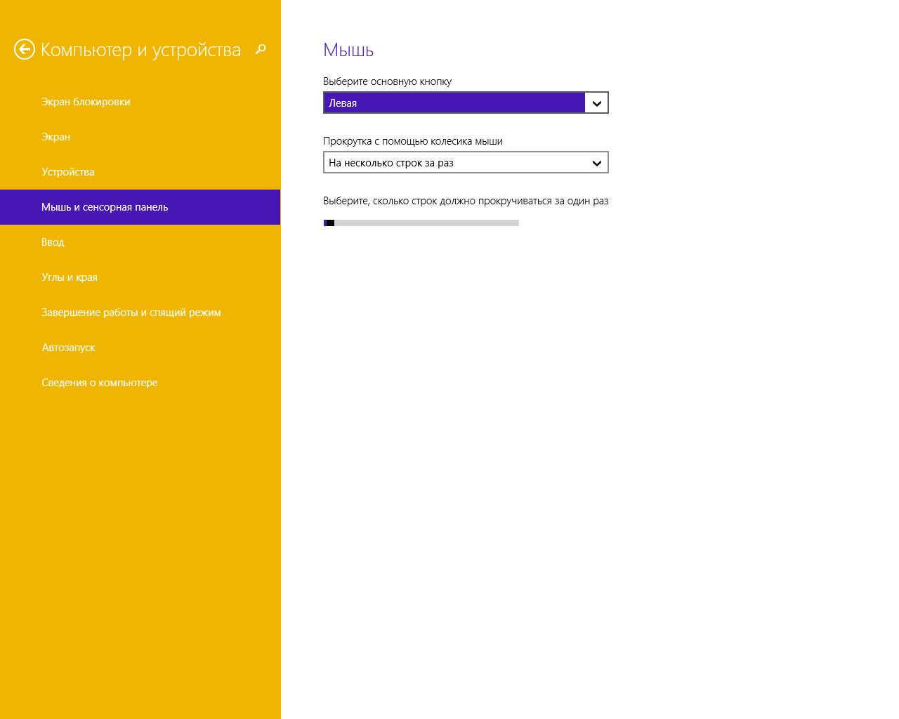 Мышь и сенсорная панель в Windows 8.1
