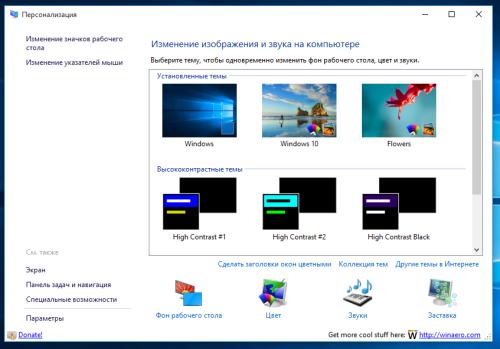 Personalization in Windows 10 RU