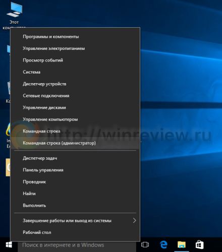 Windows 10 elevated command prompt