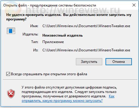Windows 10 locked file