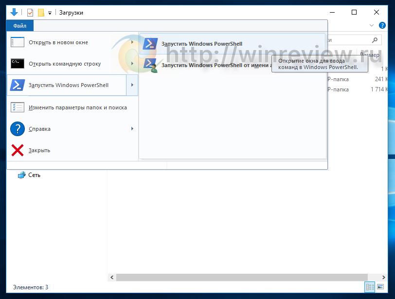 Windows 10 open powershell