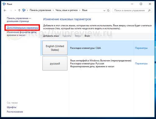 Windows 10 set russian 1