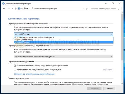 Windows 10 set russian 2