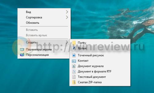 Windows 10 create shortcut 1