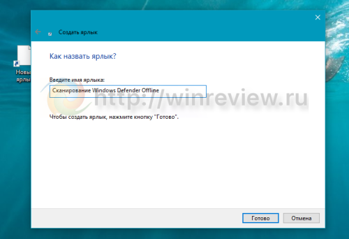 Windows 10 create shortcut 3