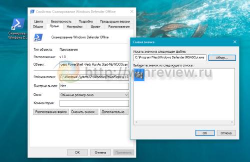 Windows 10 create shortcut 4