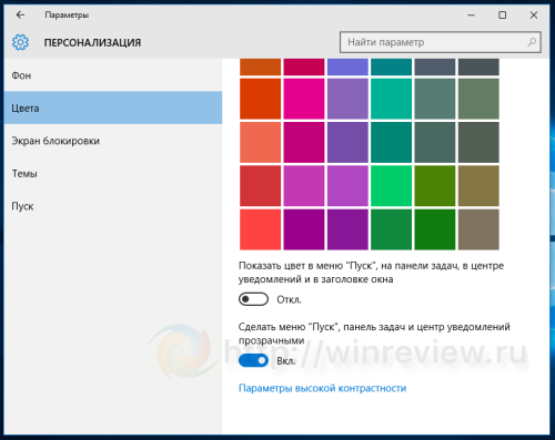 Windows 10 enable transparency