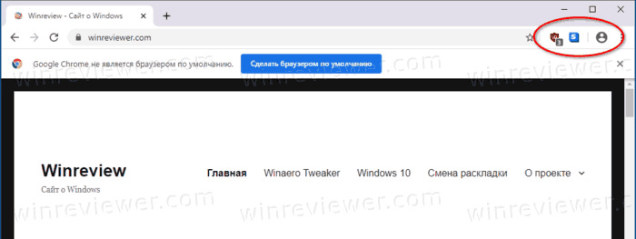 Отключить кнопку Расширения в Google Chrome