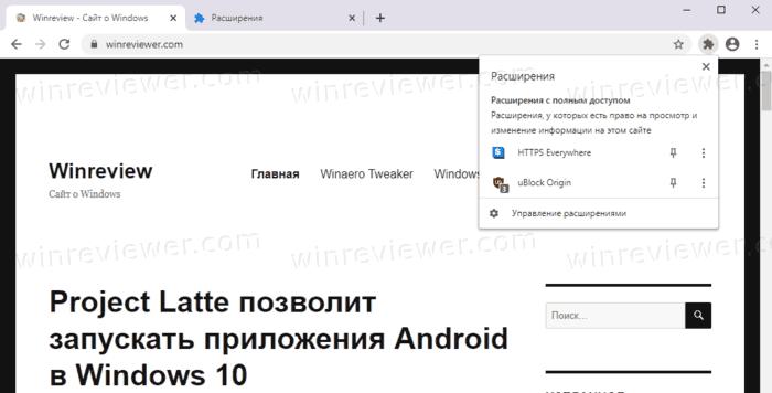 Кнопка меню Расширения панели инструментов Google Chrome
