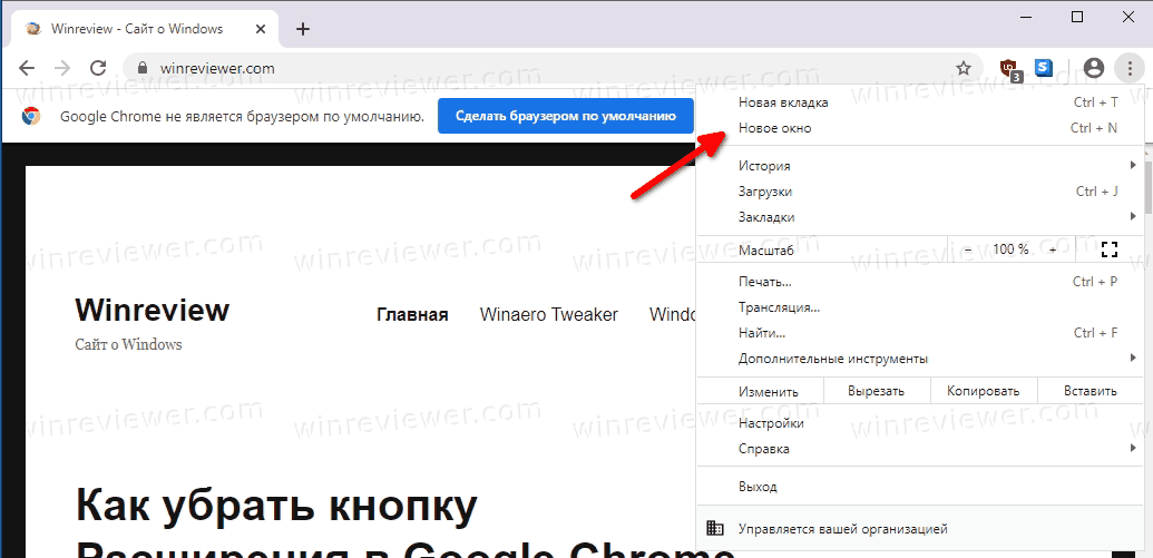 Как отключить режим Инкогнито в Google Chrome