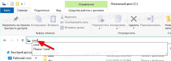 Open Command Prompt Cmd Explorer