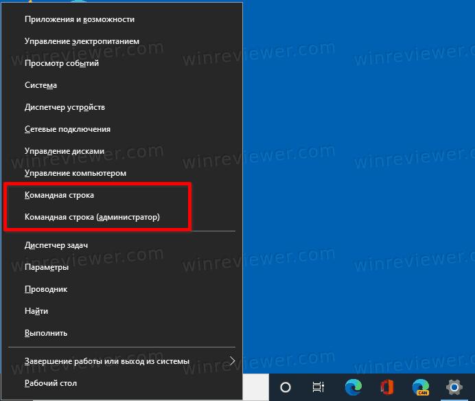 WinX Command Prompt Cmd In Menu