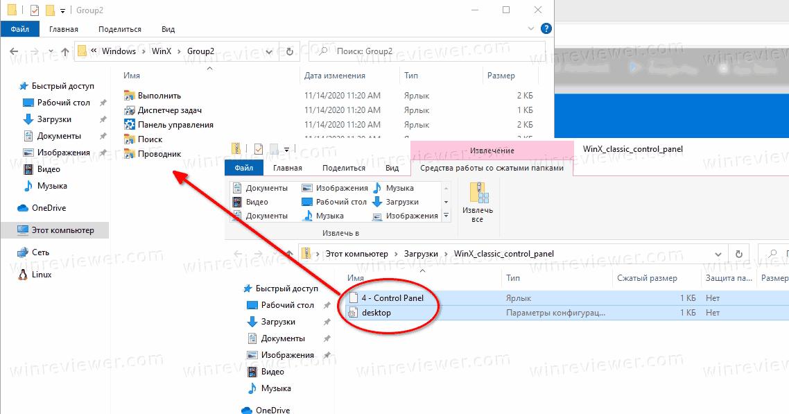 Windows 10 Restore Control Panel In WinX Menu 1