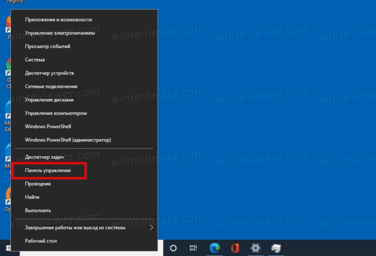 Windows 10 Restore Control Panel In WinX Menu 3