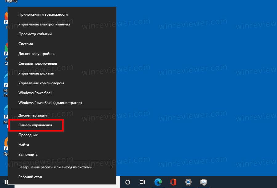 Вернуть классическую Панель управления в меню Win + X Windows 10