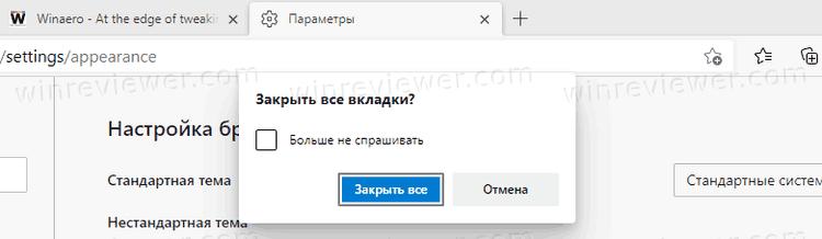 Как включить подтверждение при закрытии вкладок в Microsoft Edge