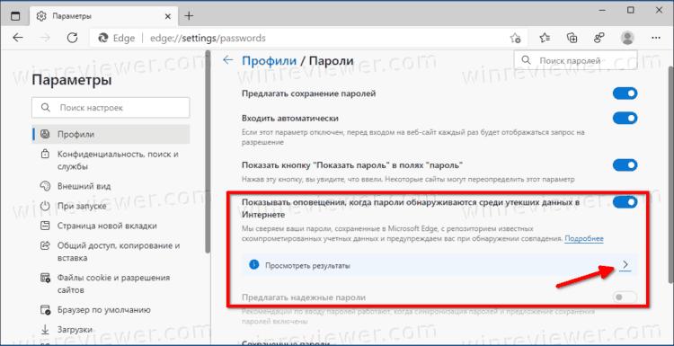 Как проверить утечку паролей в Microsoft Edge