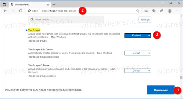 Включить группировку вкладок в Microsoft Edge