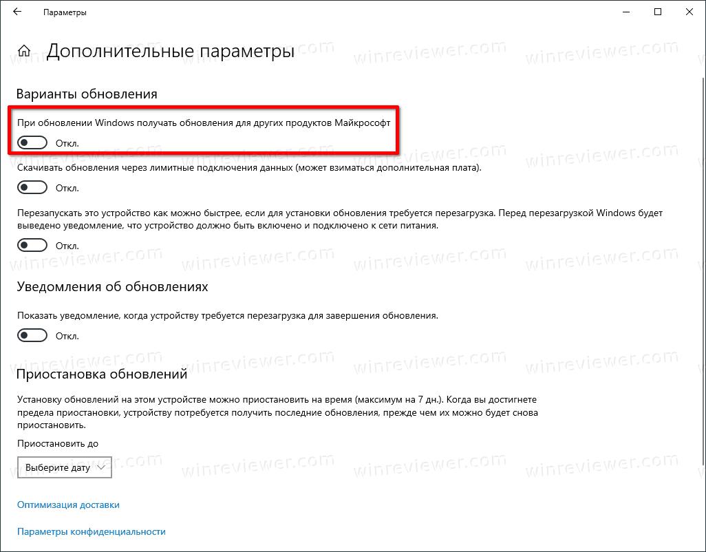 При обновлении Windows получать обновления для других продуктов Microsoft