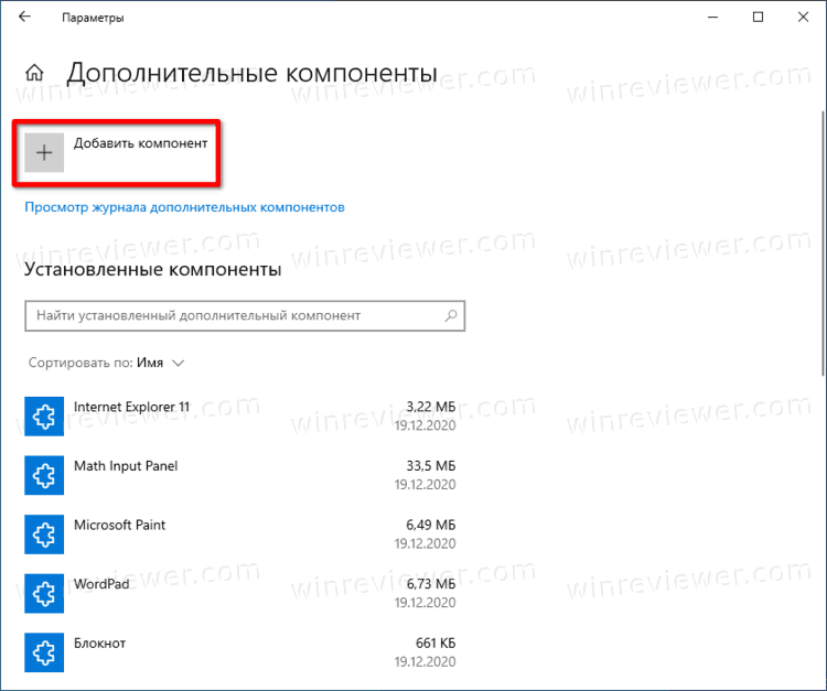 Windows 10 Add Optional Feature Button