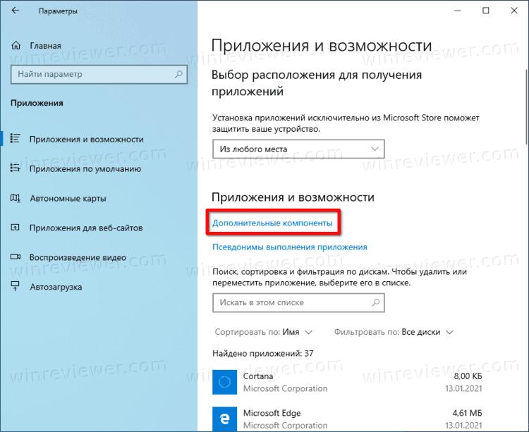 Ссылка Дополнительные Компоненты в Параметрах Windows 10