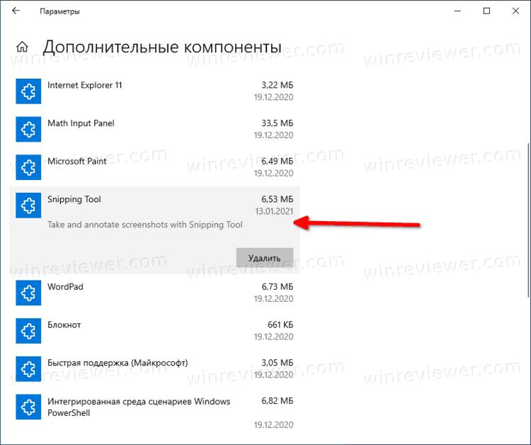 Snipping Tool в списке Установленных компонентов Windows 10