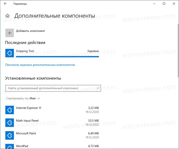 Удалить приложение Ножницы в Windows 10