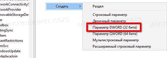 Создать параметр типа 32-bit DWORD