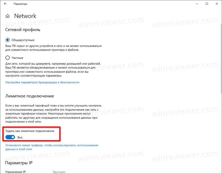 Как установить подключение лимитным в Windows 10