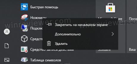 Как удалить приложение Ножницы в Windows 10