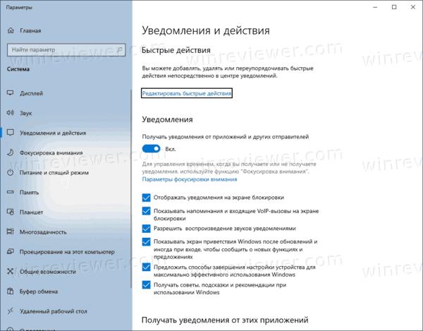 ms-settings команда открывает страницу Параметров