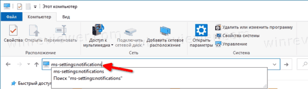 Команда ms-settings в Проводнике