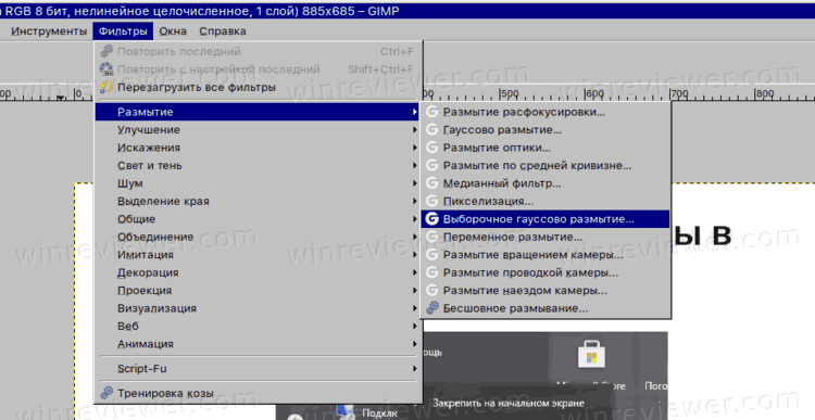убрать артефакты JPEG в GIMP