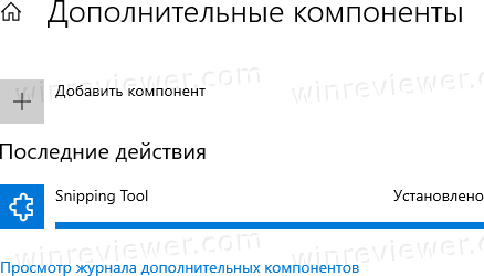Snipping Tool Installed In Windows 10