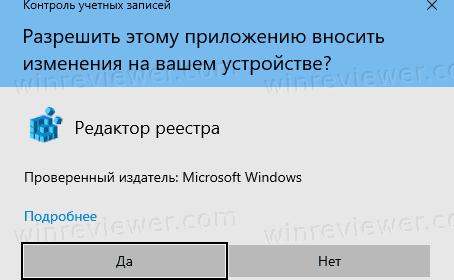 UAC Confirmation Windows 10