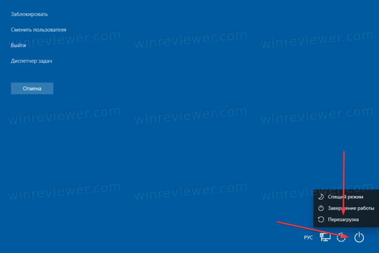 Windows 10 перезагрузка Ctrl+Alt+Del