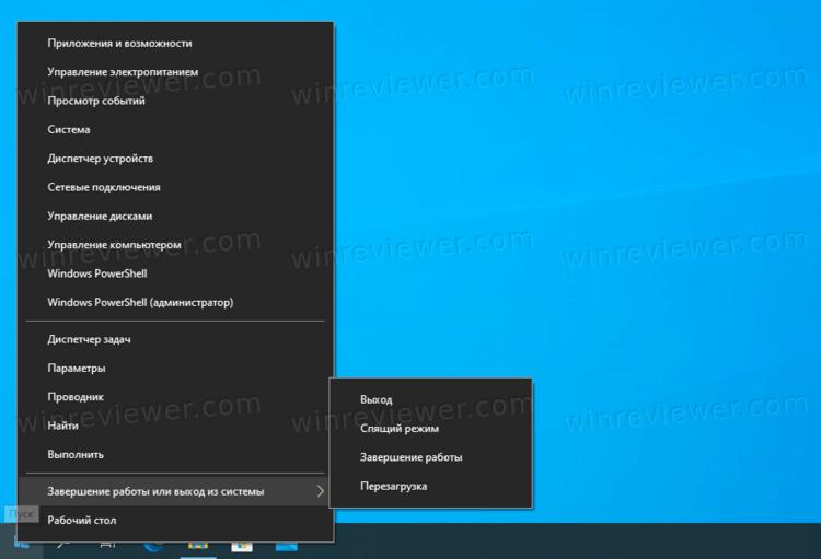 Windows 10 Завершение работы или выход из системы – Завершение работы