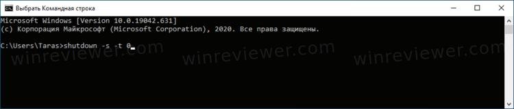 Windows 10 shutdown command