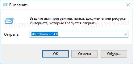 Windows 10 Restart 4