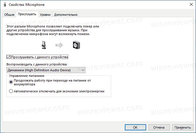 прослушать микрофон в Windows 10