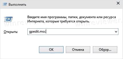 Запуск Gpedit.msc в Windows 10