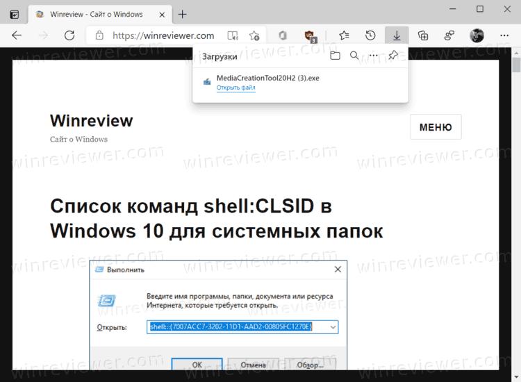 Как отключить меню загрузок при скачивании файла в Edge