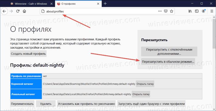 Перезапустить Firefox с сохранением открытых вкладок