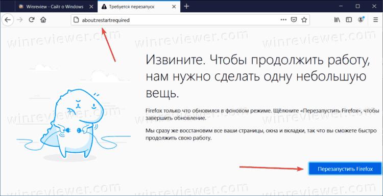 Firefox перезапуск со страницы RestartRequired