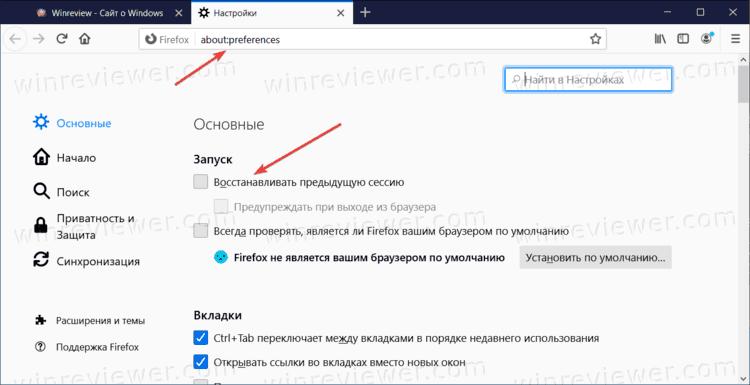 Firefox Восстанавливать предыдущую сессию.