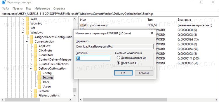 ограничить скорость загрузки обновлений Windows в Реестре