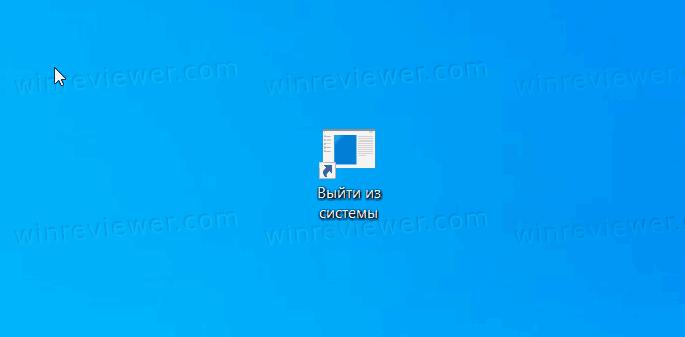 Все способы выйти из учетной записи в Windows 10