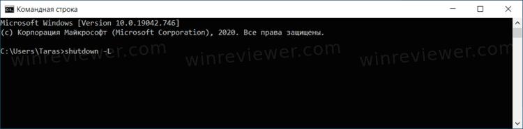 выйти из учётной записи Windows 10 в командной строке